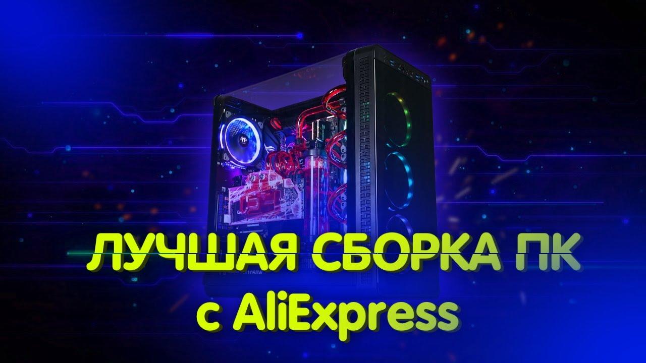 Бюджетная сборка ПК за 25.000р с Aliexpress!