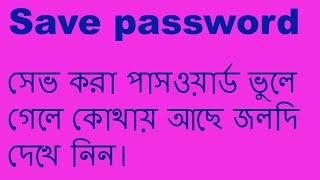 Saved password forgot where it is   Take a quick look.(Bangla tutorial)