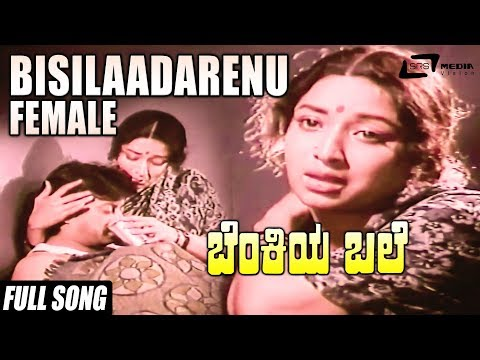 Bisilaadarenu Female | Benkiya Bale-ಬೆಂಕಿಯ ಬಲೆ | Anantha Nag, Julie Lakshmi| Kannada Song
