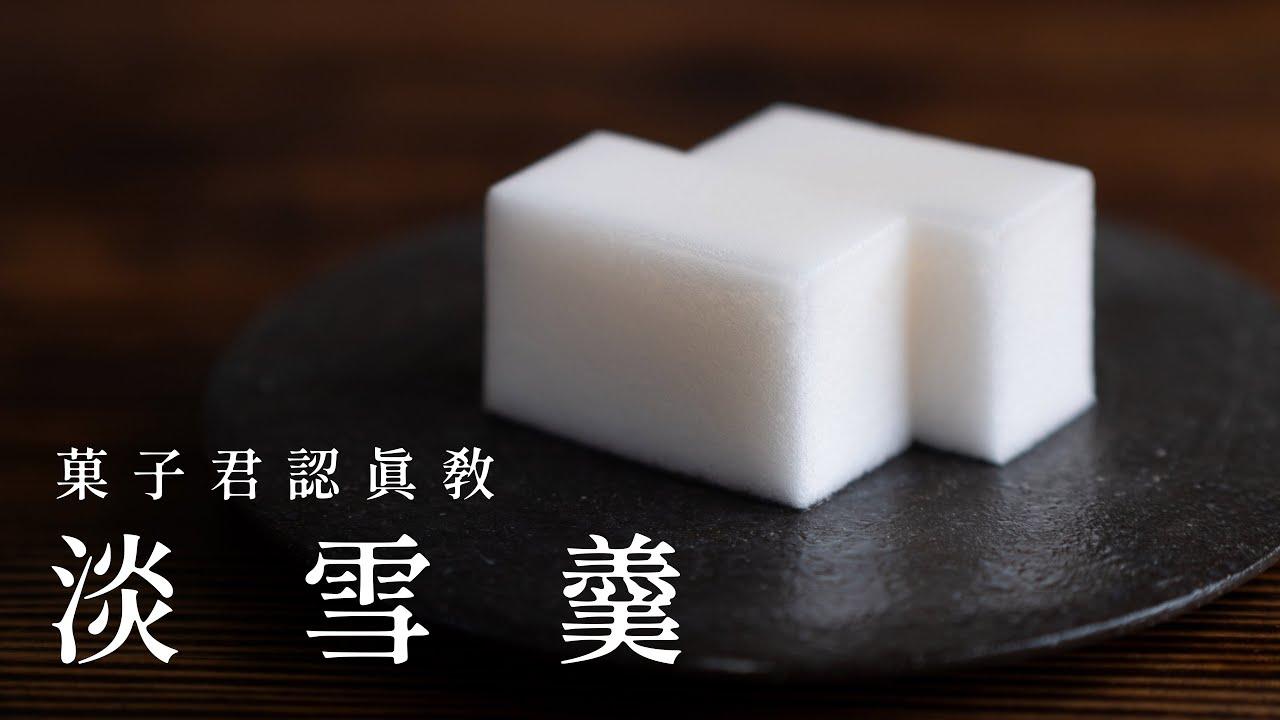 【認真教】#23 純白無暇的和菓子『淡雪羹』 菓子君認真教