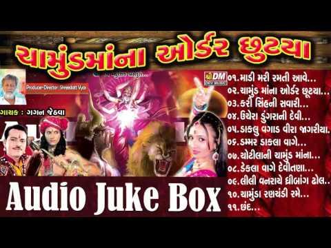 ચામુંડમાં ના ઓર્ડર છુટ્યા | Chamundmana Garba | Gagan Jethva Latest Gujarati Garba 2017, Dakla