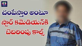 చంపేస్తాం అంటూ స్టార్ కమెడియన్ కి బెదిరింపు కాల్స్ | Tollywood Star Comedian | Telugu Full Screen