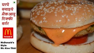 Mcdonalds style Mc Aloo Tikki Burger - With english subtitles |  Vishakha's Kitchen(How to make Mcdonalds style Mc Aloo Tikki Burger at home - Aloo Tiikki is made from boiled potatoes and green peas with some Indian spices. The spread or ..., 2017-01-07T14:00:25.000Z)