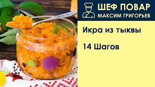 Икра из тыквы . Рецепт от шеф повара Максима Григорьева