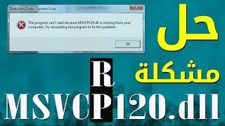 حل,مشاكل,ملفات,dll,(ملف,MSVCR120,و,MSVCP120)