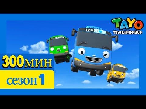 Автобус тайо мультфильм на русском все серии подряд 1 сезон
