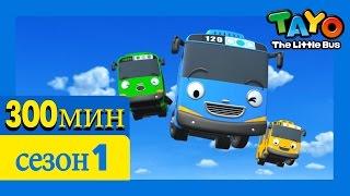 [Приключения Тайо] 1 Cезон эпизоды сборник (300 минут) l мультики для детей про автобусы и машинки