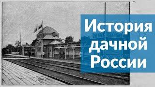 История дачной России || Стрим Архилекторий