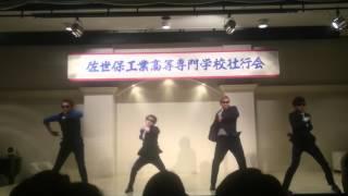 ジャイアンとブラザース2015 佐世保高専 ラストダンス