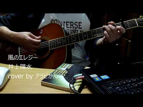 風のエレジー〔井上陽水 cover by アラビかん〕