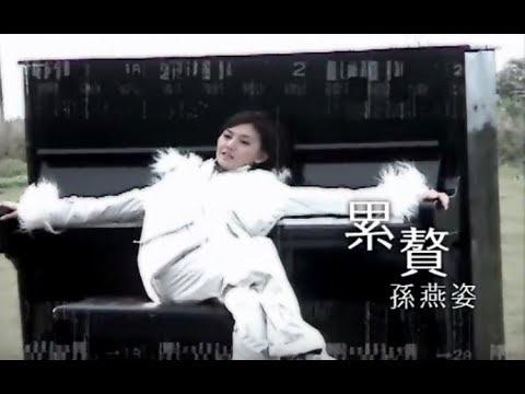 孫燕姿 Sun Yan-Zi - 累贅 Drag (華納 Official 官方完整版MV)