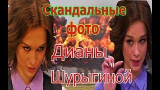 Скандальные фото Дианы Шурыгиной