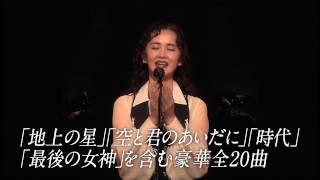 2012年10月から翌年5月にかけて行われた、ミュージシャン中島みゆきのコ...