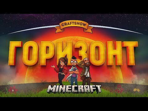 Горизонт #25: Нано картофель и кибер шаурма (Minecraft Крафтвиль)