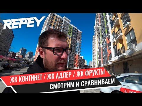ЖК КОНТИНЕТ / ЖК АДЛЕР / ЖК ФРУКТЫ / СМОТРИМ И СРАВНИВАЕМ