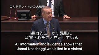 「ジャマル・カショジ記者の遺体はどこだ」 トルコ大統領が演説