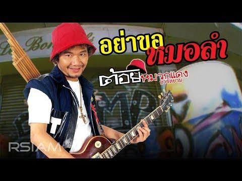 อย่าขอหมอลำ : ต้อย หมวกแดง Rsiam [Official MV] - วันที่ 28 Nov 2019
