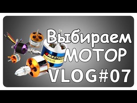 Как выбрать бесколлекторный мотор VLOG#07