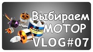видео Бесколлекторные электродвигатели