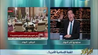 اخر النهار - خيري رمضان عن مؤتمر القمة الإسلامي : مبسوط من كلمة الرئيس عبد الفتاح السيسي