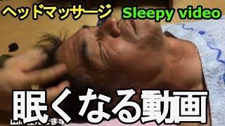 【ASMR】眠くなる動画 畳の部屋でハールワッサーヘッドマッサージ Japanese Head Massage thumbnail
