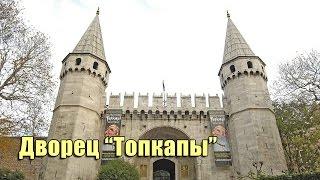 Дворец Топкапы в Стамбуле(Топкапы (тур. Topkapı) — главный дворец Османской империи до середины XIX века. Название Топкапы в переводе с..., 2015-05-21T03:48:39.000Z)