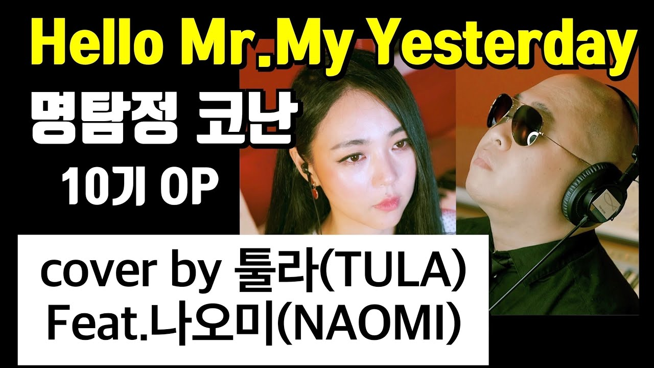 Hello Mr. My Yesterday (명탐정코난 10기 OP / 애쉬그레이) - cover by 툴라 (Feat.나오미)