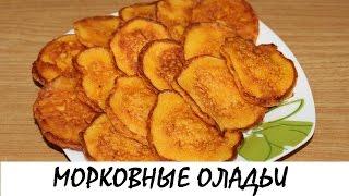морковные оладьи рецепт