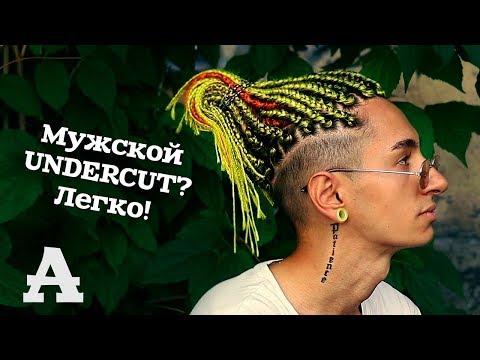 AfroMari Выпуск №25   Мужской Андеркат. Undercut.