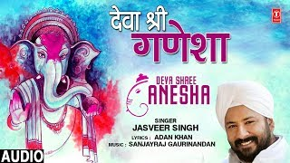 देवा श्री गणेशा Deva Shree Ganesha I JASVEER SINGH I New Ganesh Bhajan I Full Audio Song