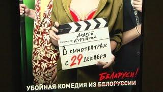 Пресс-показ белорусской молодежной кинокомедии