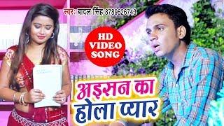 Badal Kumar का नया सबसे हिट विडियो सांग 2019 | Aishan Ka Hola Pyar | Bhojpuri Song