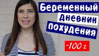 Беременный дневник похудения: результаты 3 недели на диете Хейли Помрой  -100 грамм