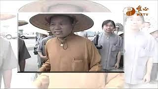 混元禪師法語291-300集【唯心天下事2847】| WXTV唯心電視台