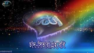 করুণার আঁধার তুমি- Bangla Islamic song (Hamd) (with lyrics )