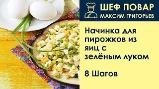 Начинка для пирожков из яиц с зелёным луком . Рецепт от шеф повара Максима Григорьева