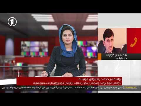 Afghanistan Pashto News 20.05.2018 د افغانستان خبرونه
