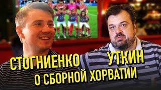 Уткин и Стогниенко о шансах хорватов на титул
