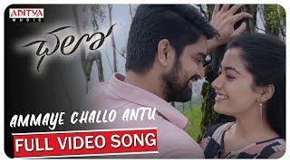 Ammaye Challo Antu Full Video Song || Chalo Movie Songs || Naga Shaurya, Rashmika Mandanna || Sagar