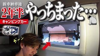 死角に注意【キャンピングカー】後退時ここが見えず窓破損&修理費用