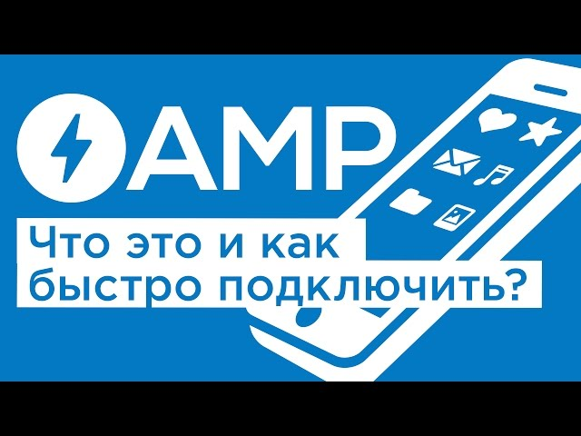 Что такое AMP и как его быстро установить на свой сайт на WordPress