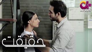 Aitbar - Haqeeqat | Aplus Dramas | Anzela Abbasi, Huma Nawab, Javed Jamal | AP1 | Pakistani Drama