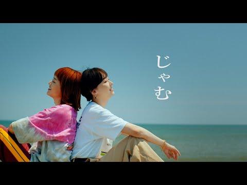 鈴木真海子 じゃむ (feat. iri) official music video
