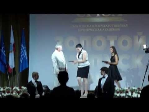 ЮИПА СГЮА Вручение красных дипломов 2013