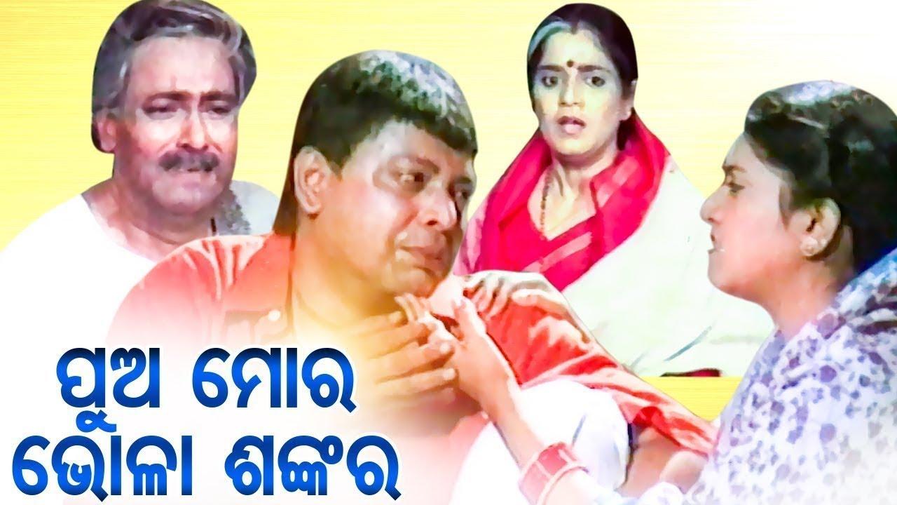 Pua Moro Bhola Sankara - Odia Full Film   Sidhanta, Rachana Mihir Das, Priyanka, Hara Patanaik, Debu