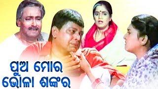 Pua Moro Bhola Sankara Odia Full Film Sidhanta Rachana Mihir Das Priyanka Hara Patanaik Debu