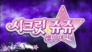 #시크릿쥬쥬#시크릿 쥬쥬 별의 여신 시즌 전편 [NEW#SECRET JOUJU