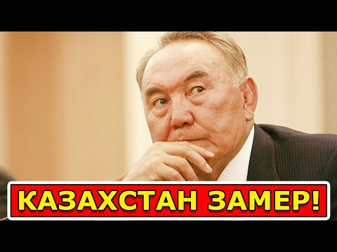 ДОТЯНЕТ ЛИ НАЗАРБАЕВ ДО 80 ЛЕТ!? #назарбаев #новости #политика #казахстан #кз - Видео онлайн