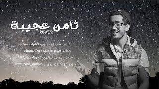 محمد المنجي | ثامن عجيبة cover