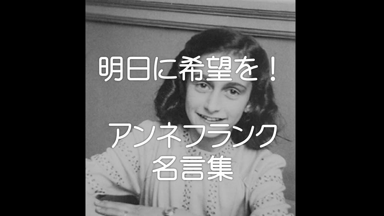 文 日記 アンネ の 読書 感想
